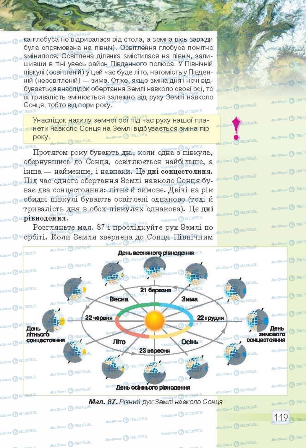 Учебники Природоведение 5 класс страница 119