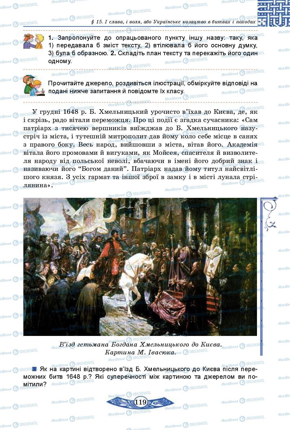 Підручники Історія України 5 клас сторінка 119
