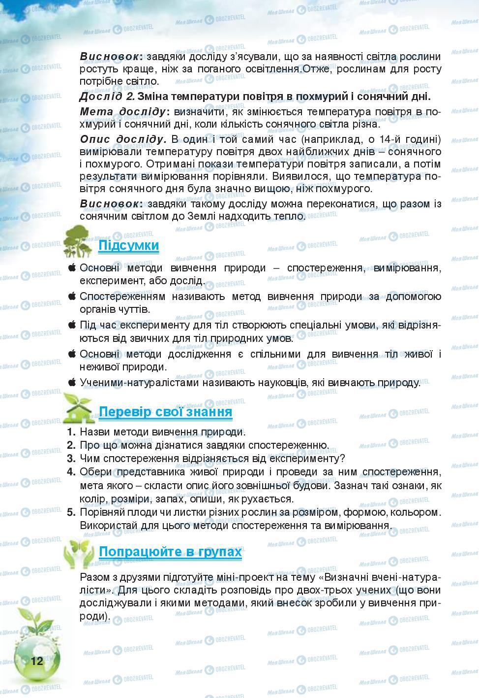 Учебники Природоведение 5 класс страница 12