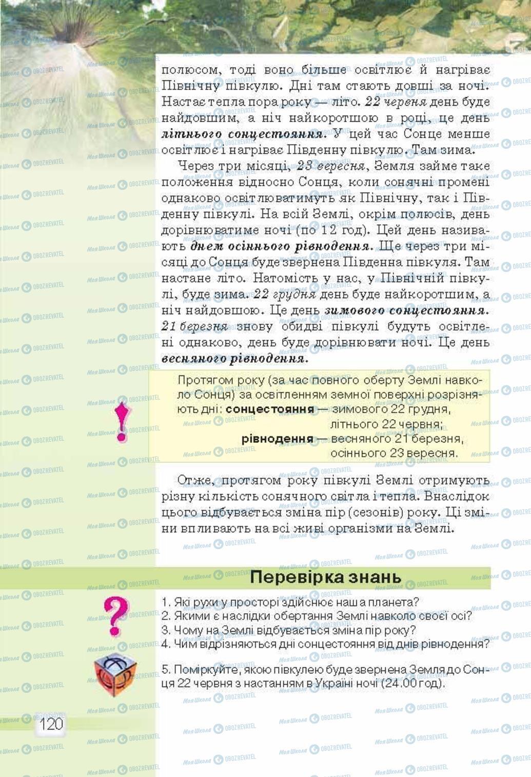 Учебники Природоведение 5 класс страница 120