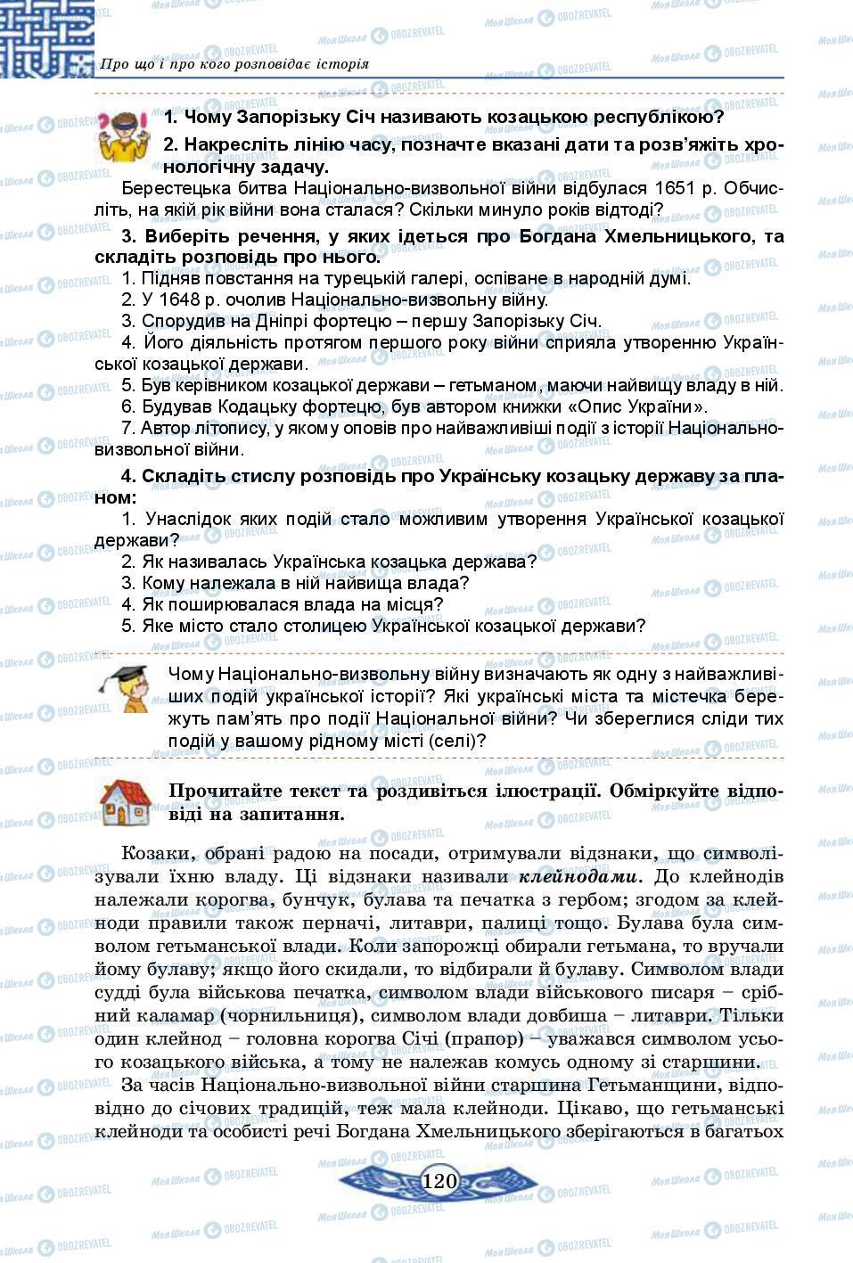 Підручники Історія України 5 клас сторінка 120