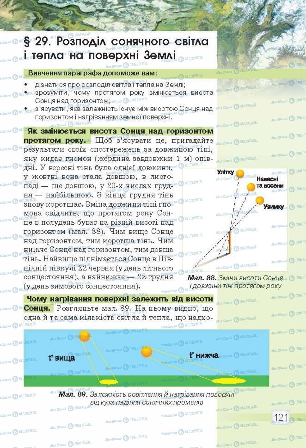 Підручники Природознавство 5 клас сторінка 121
