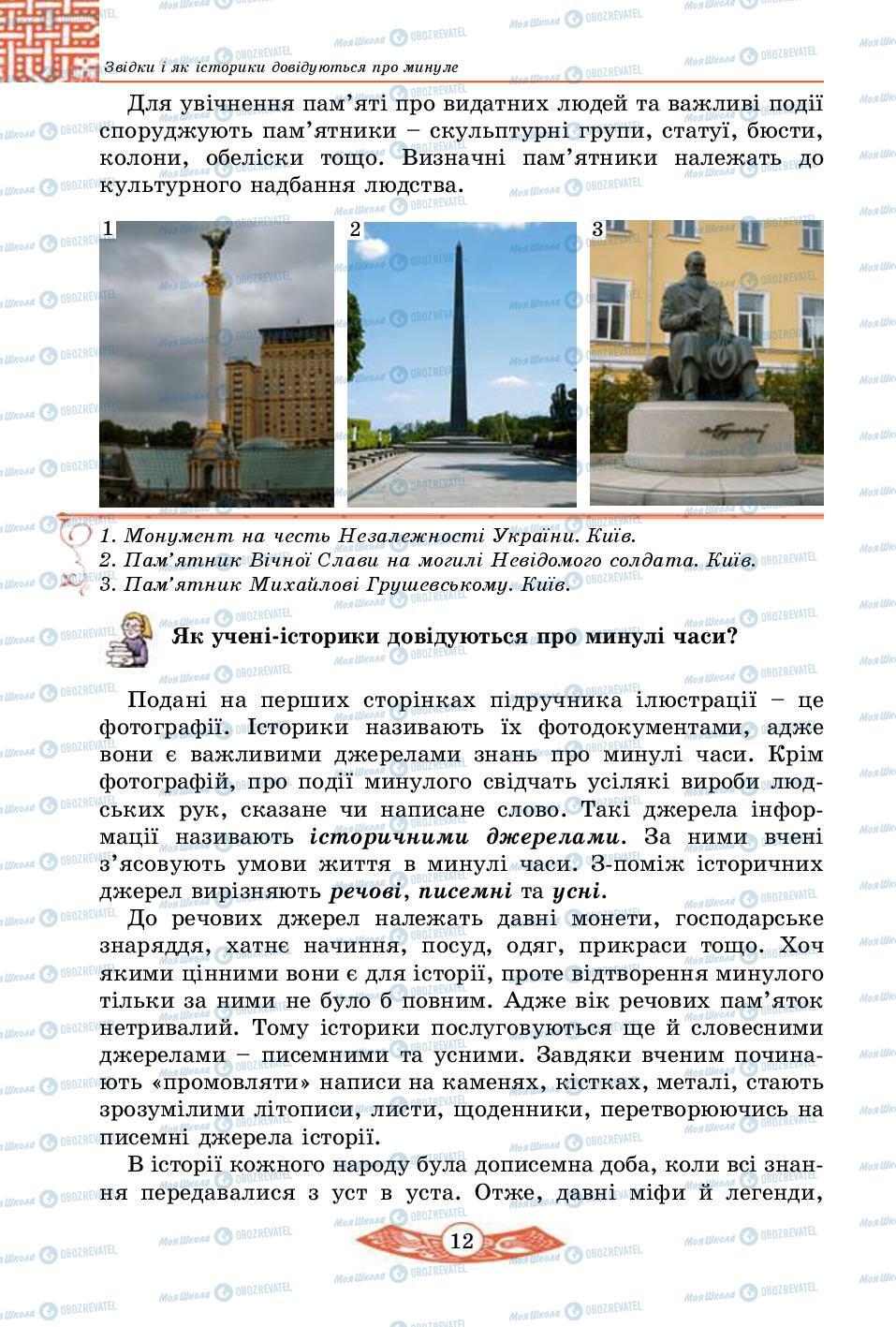 Підручники Історія України 5 клас сторінка 12