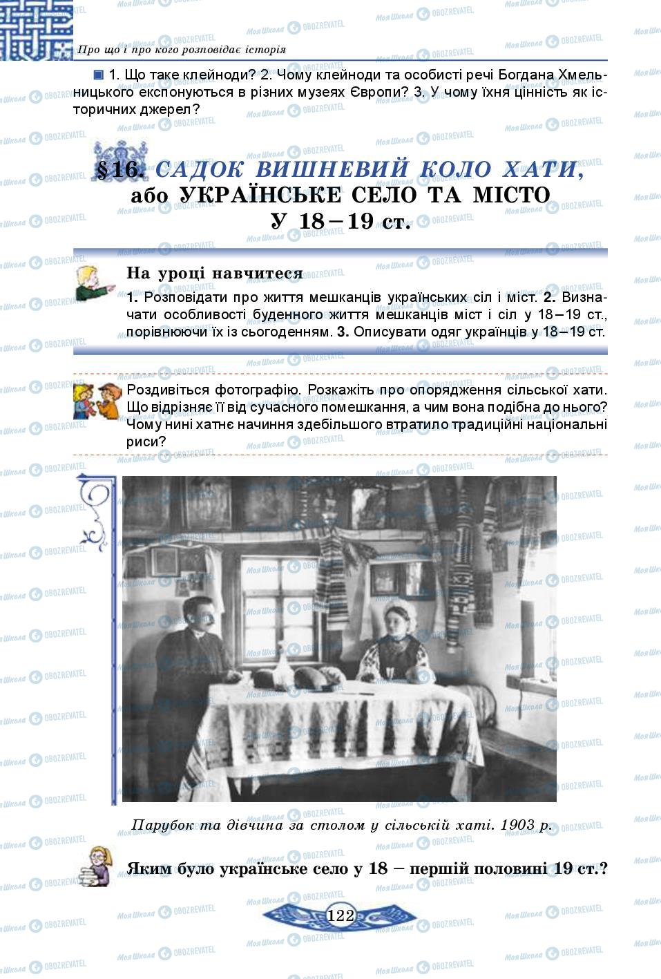 Підручники Історія України 5 клас сторінка  122