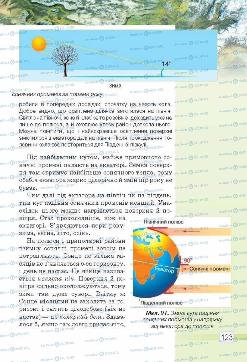 Підручники Природознавство 5 клас сторінка 123