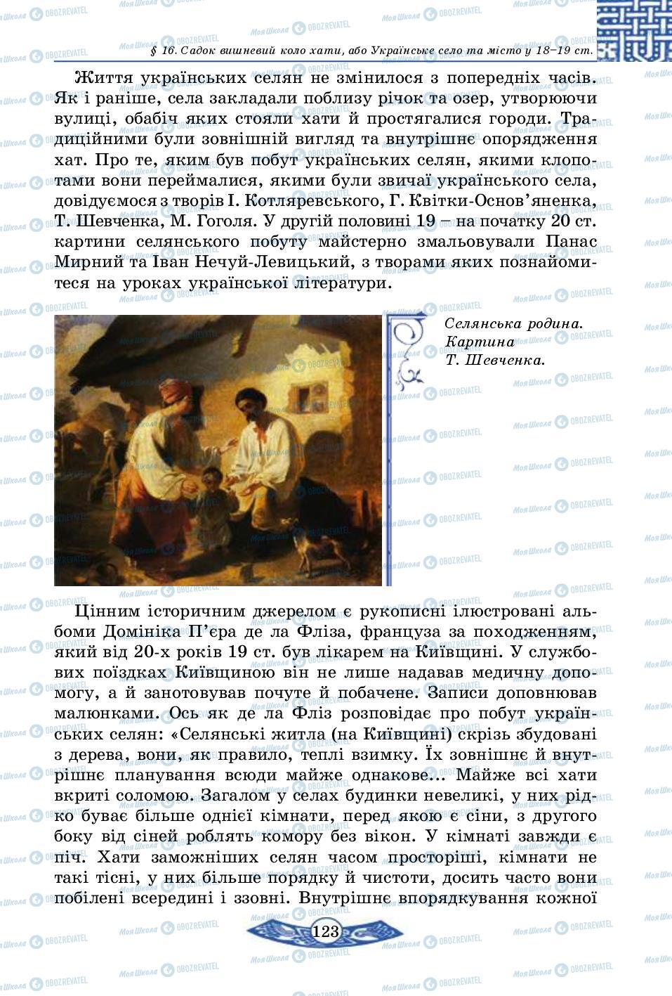 Підручники Історія України 5 клас сторінка 123