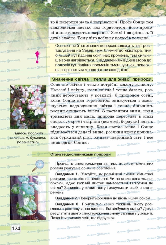 Учебники Природоведение 5 класс страница 124