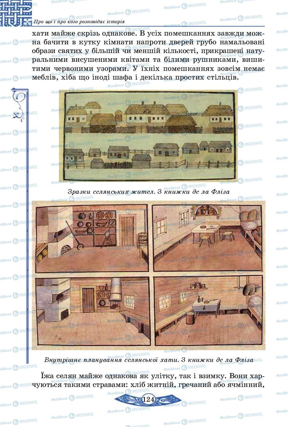Підручники Історія України 5 клас сторінка 124