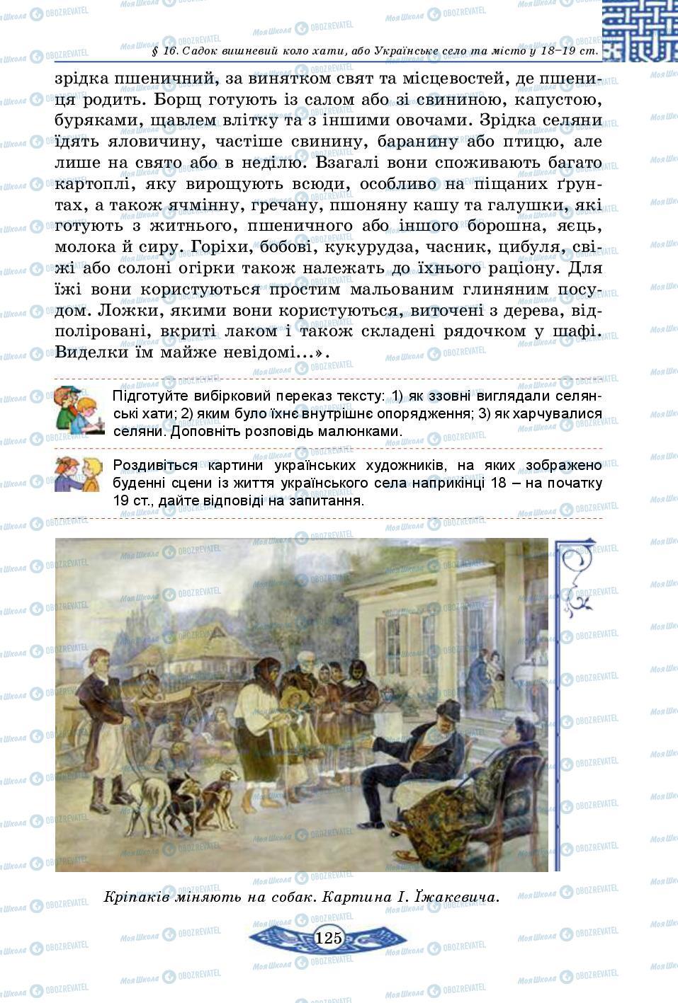 Підручники Історія України 5 клас сторінка 125