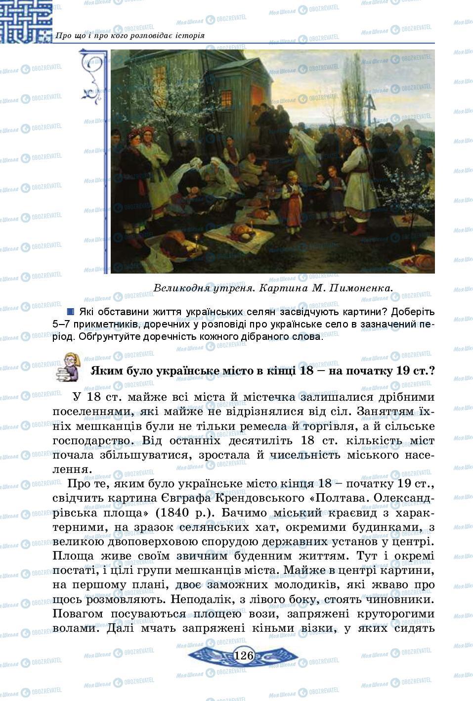 Підручники Історія України 5 клас сторінка 126