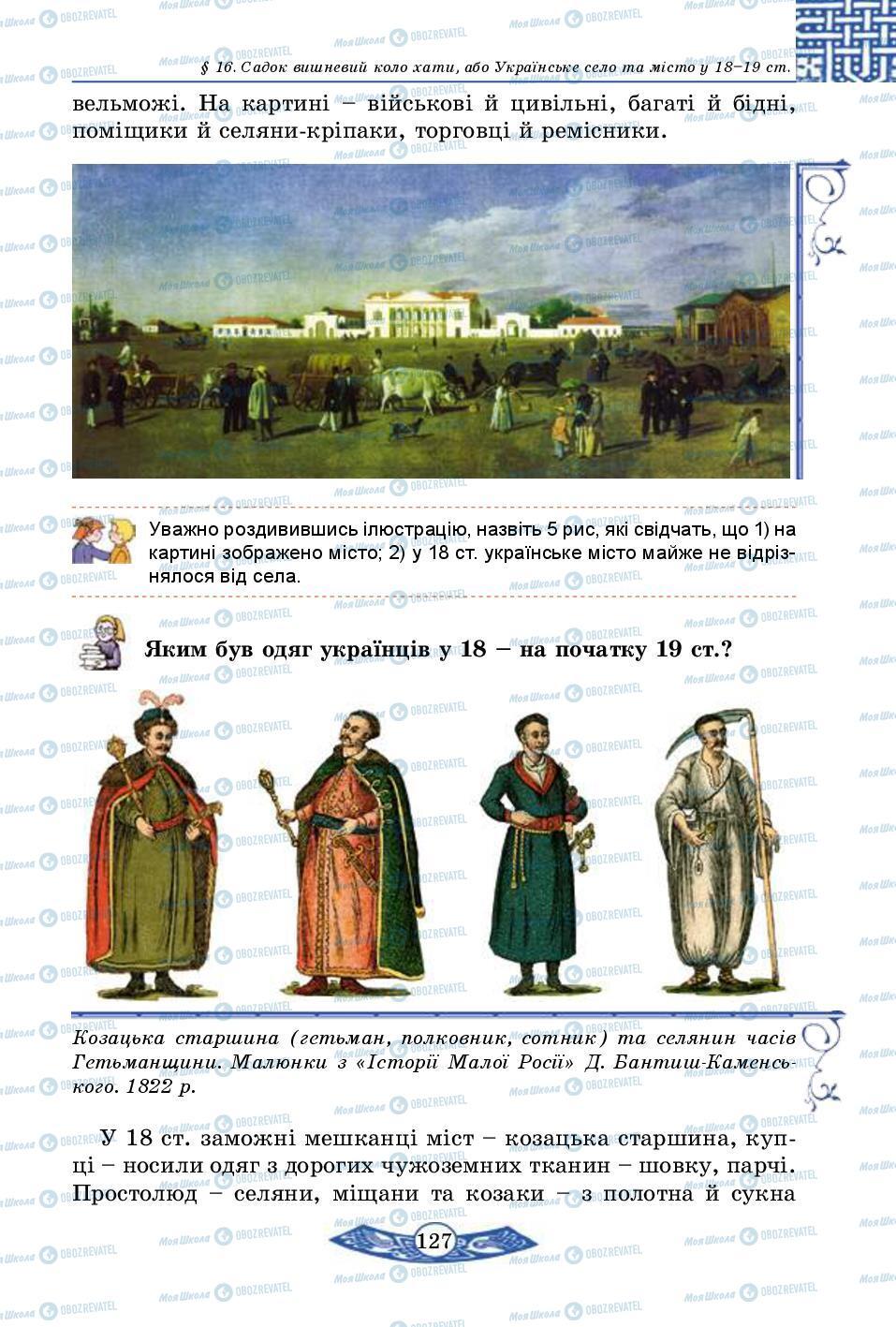 Підручники Історія України 5 клас сторінка 127