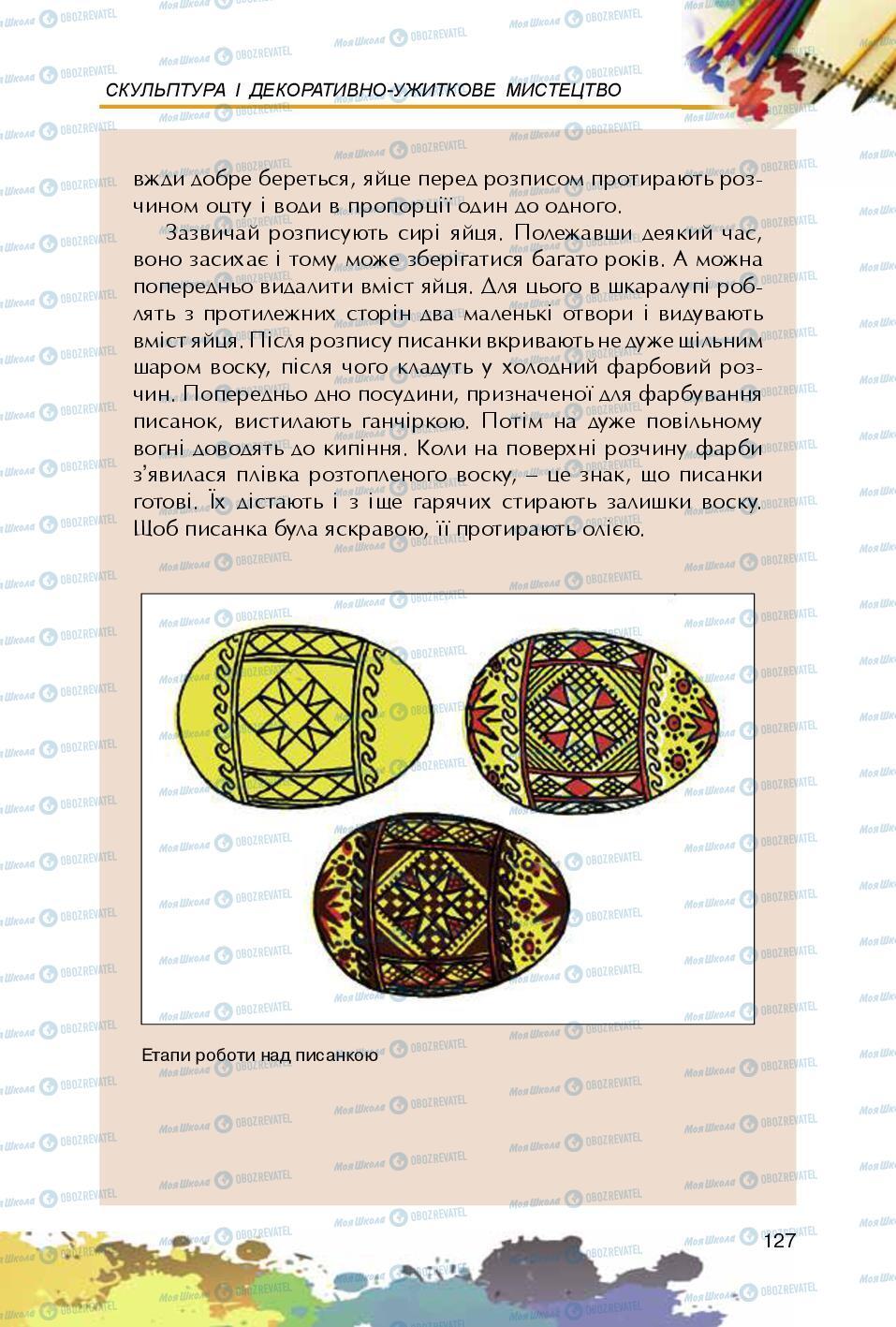 Учебники Изобразительное искусство 5 класс страница 127