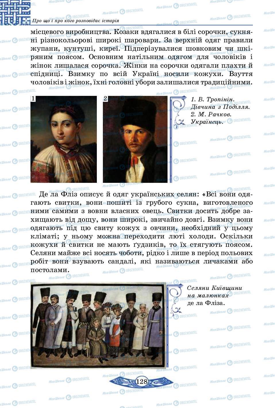 Підручники Історія України 5 клас сторінка 128