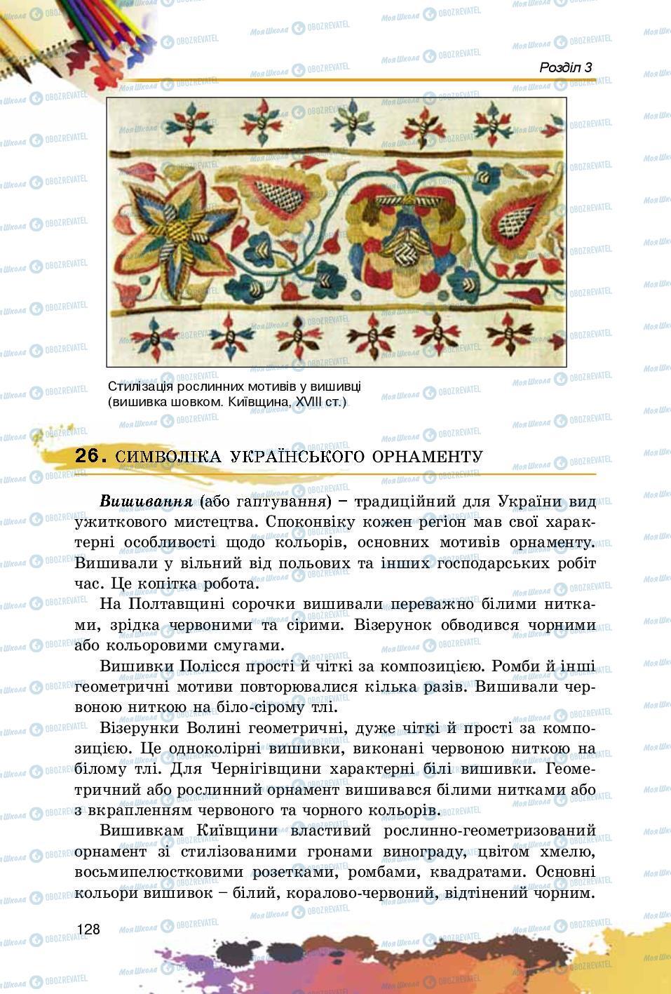 Учебники Изобразительное искусство 5 класс страница 128