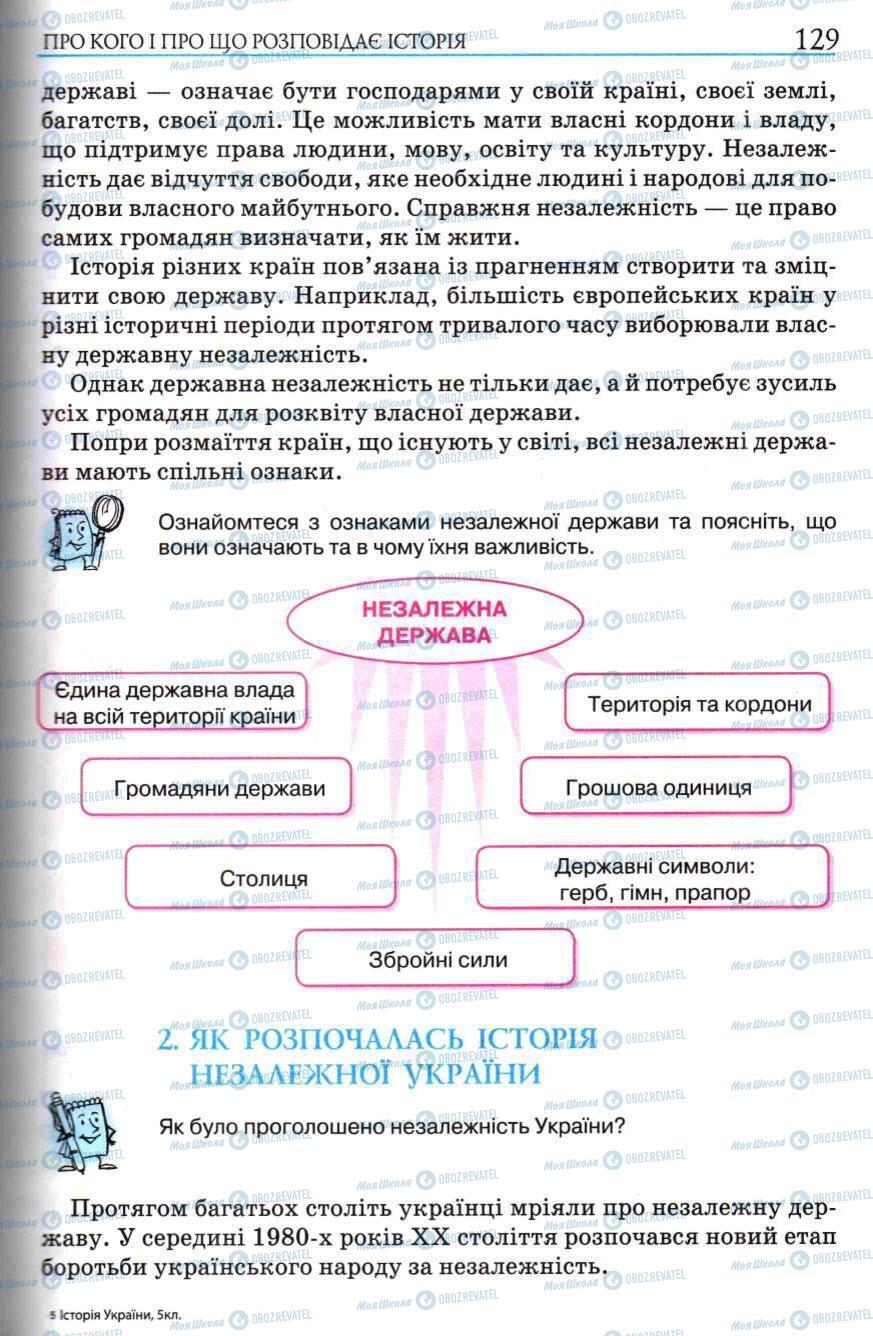 Підручники Історія України 5 клас сторінка 129