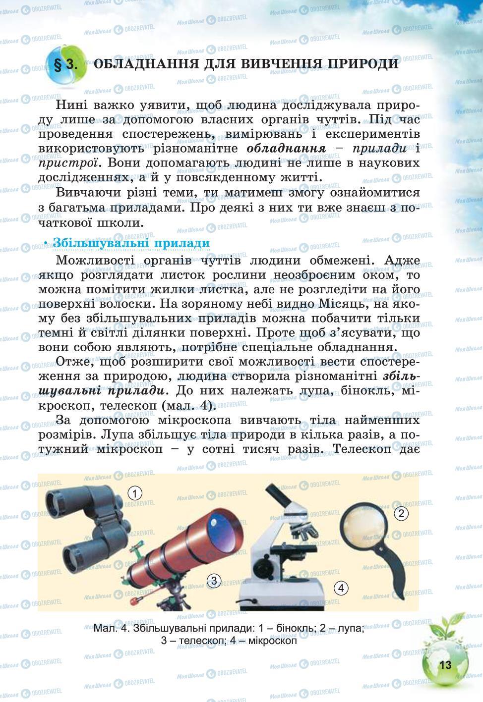 Учебники Природоведение 5 класс страница 13