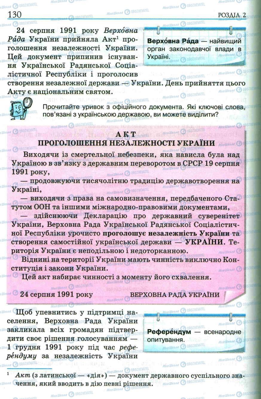 Учебники История Украины 5 класс страница 130