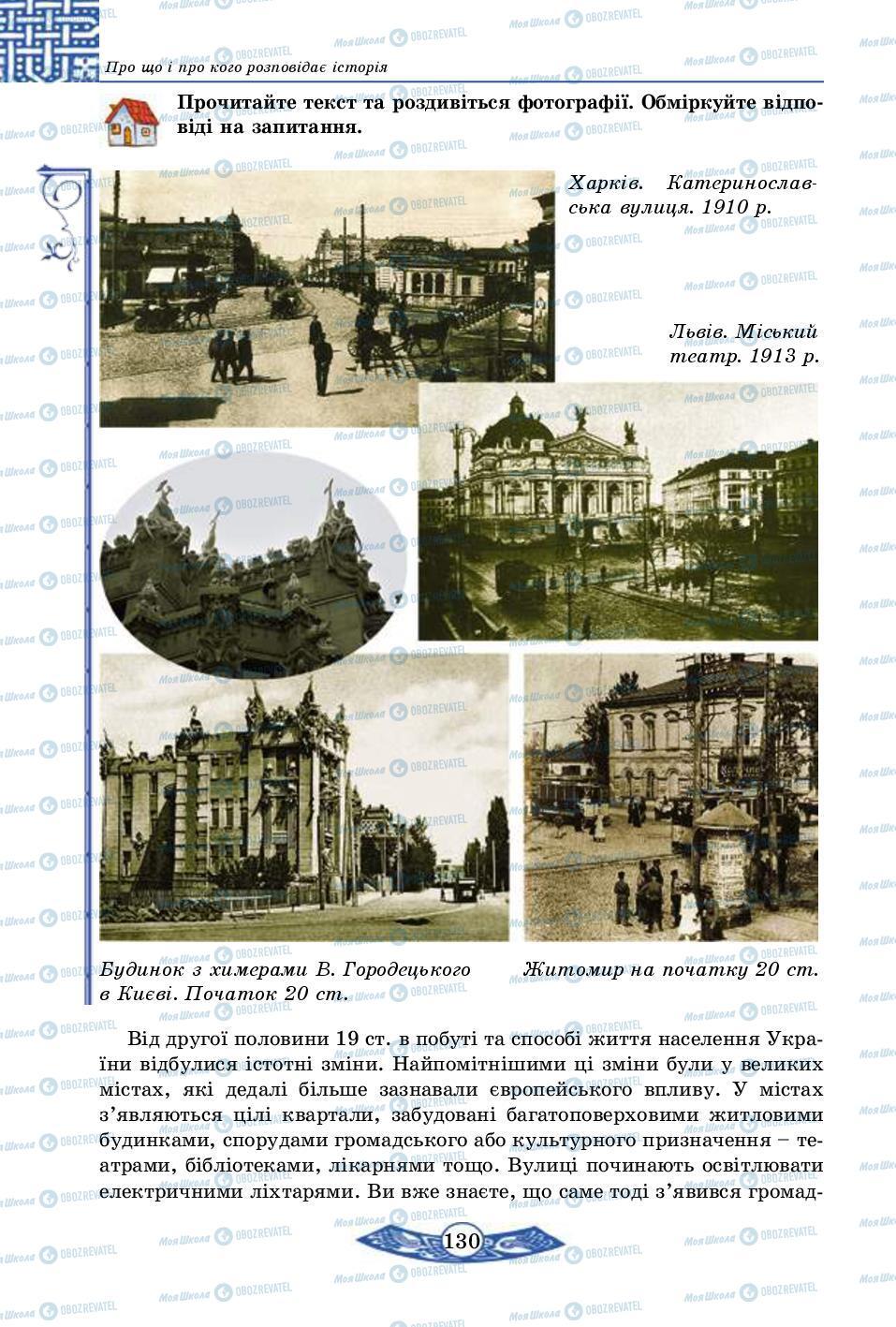 Підручники Історія України 5 клас сторінка 130