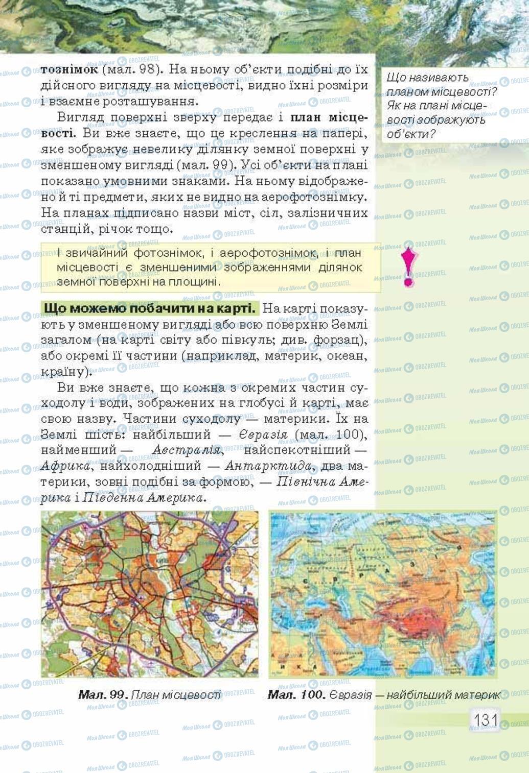 Підручники Природознавство 5 клас сторінка 131