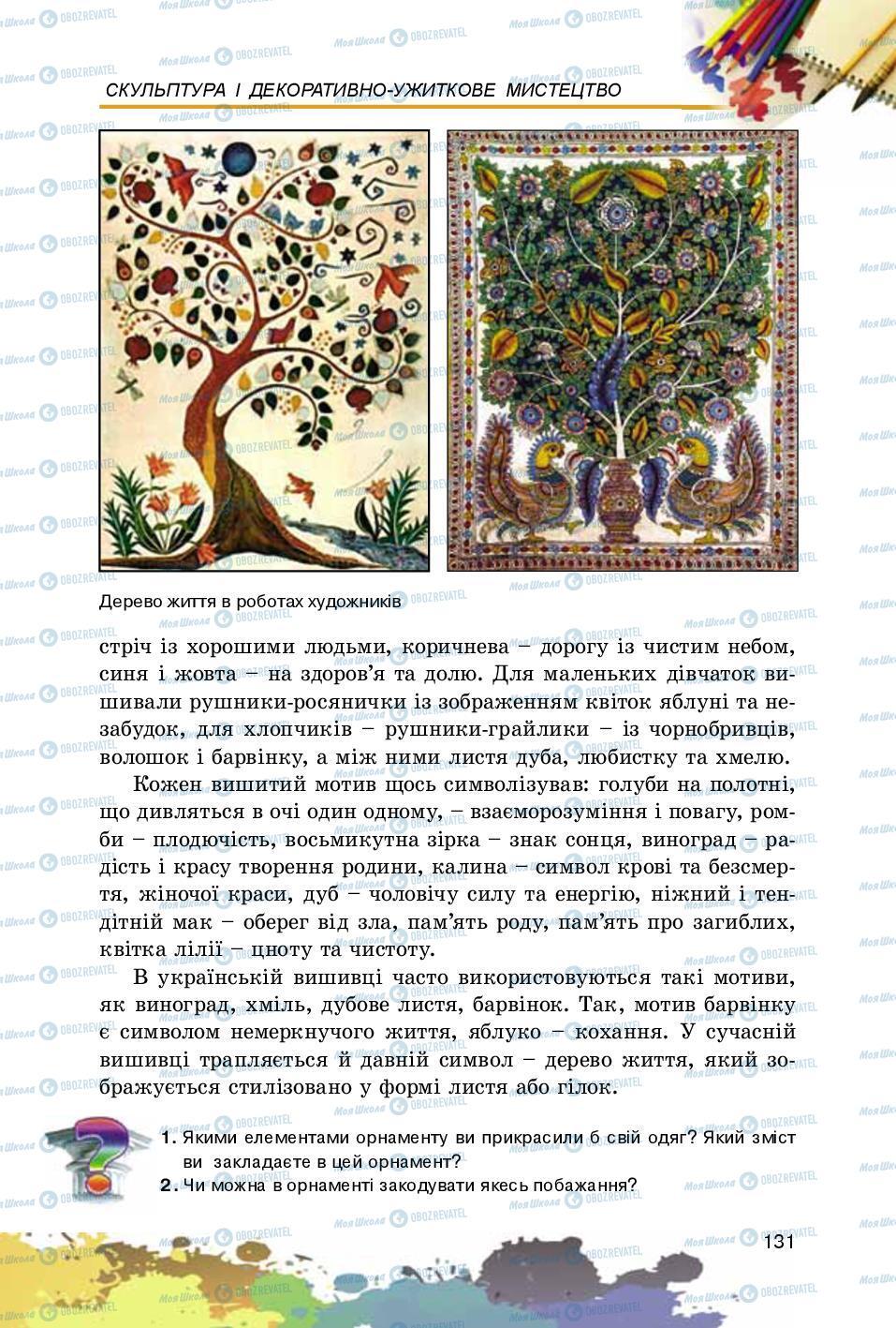 Учебники Изобразительное искусство 5 класс страница 131