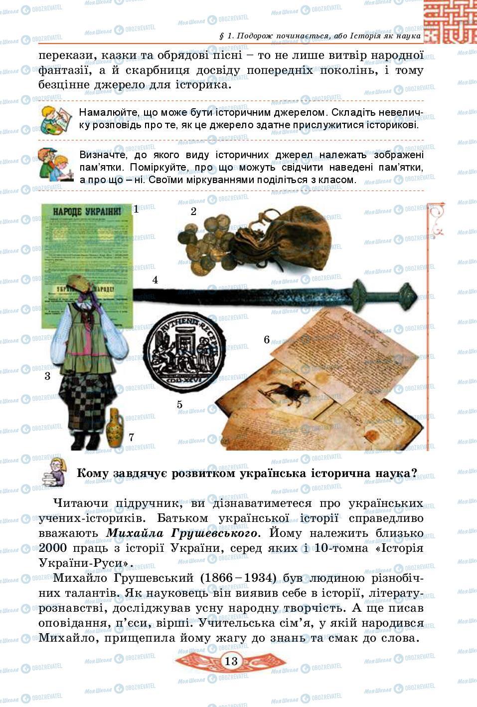 Підручники Історія України 5 клас сторінка 13