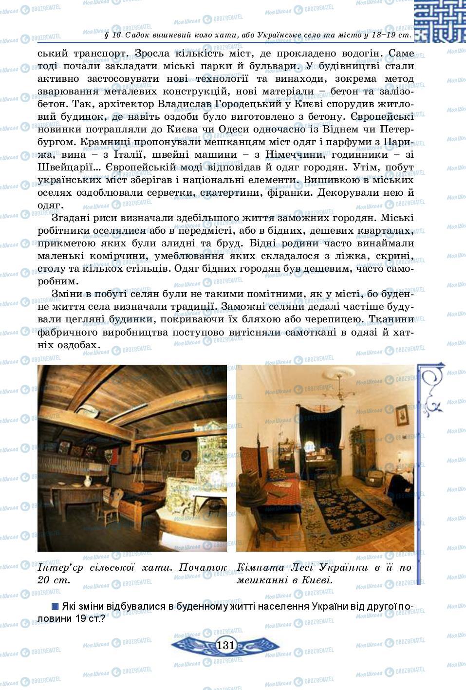 Підручники Історія України 5 клас сторінка 131