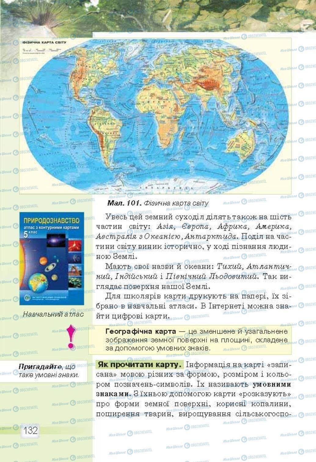 Підручники Природознавство 5 клас сторінка 132