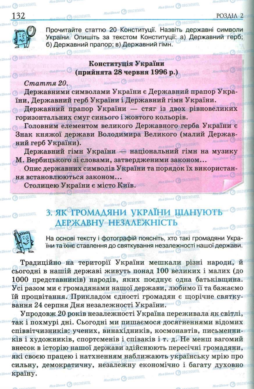 Підручники Історія України 5 клас сторінка 132