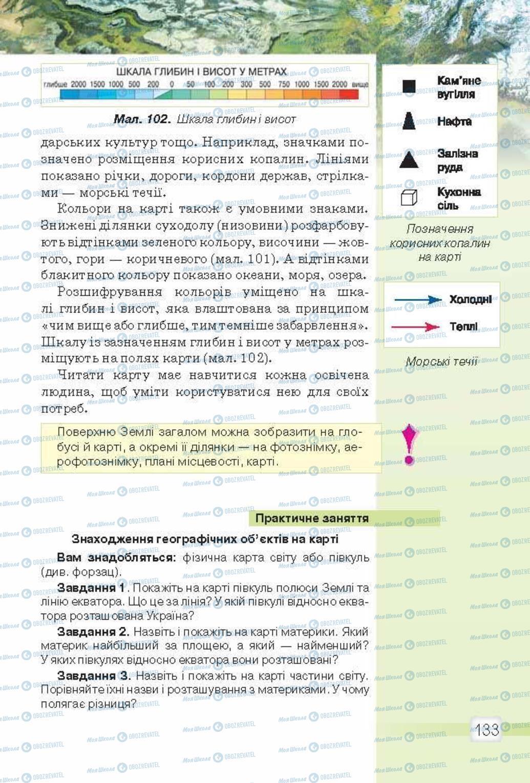 Підручники Природознавство 5 клас сторінка 133