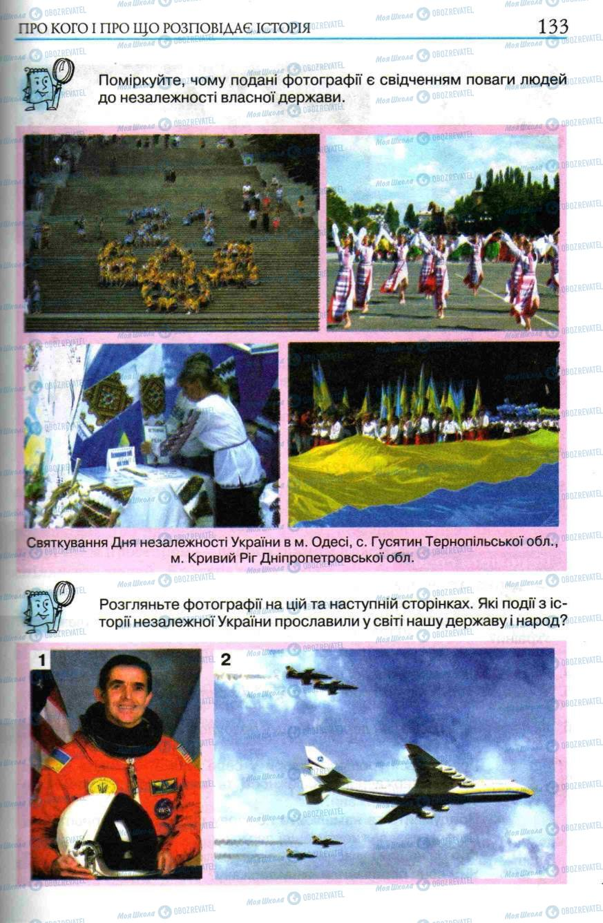 Підручники Історія України 5 клас сторінка 133