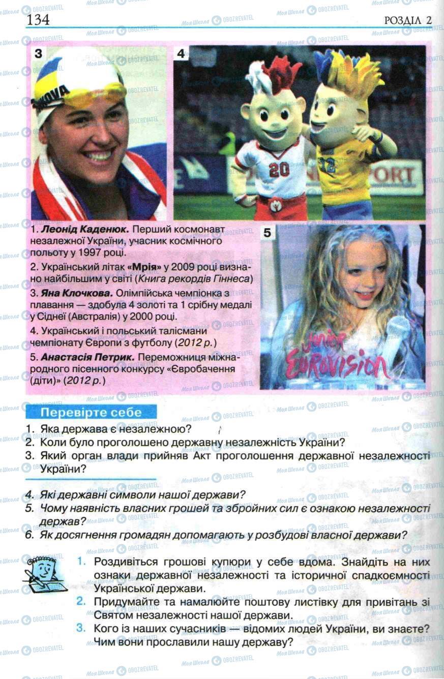 Підручники Історія України 5 клас сторінка 134