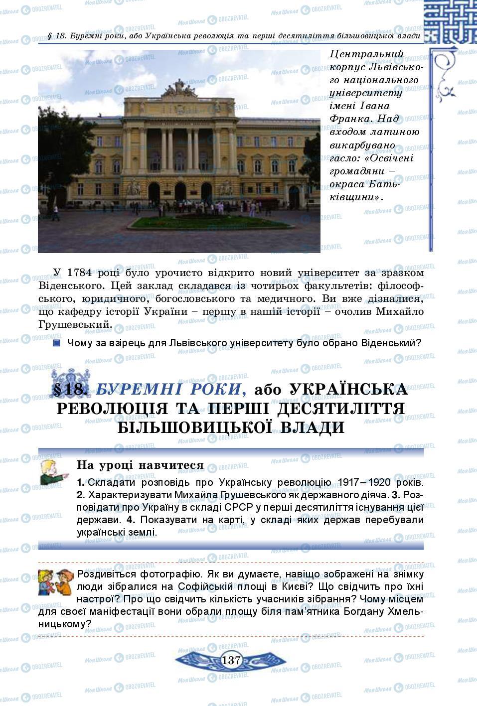 Підручники Історія України 5 клас сторінка  137