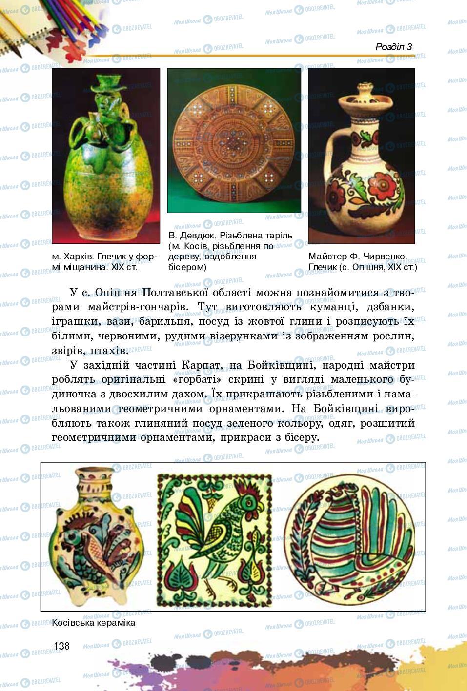 Учебники Изобразительное искусство 5 класс страница  138