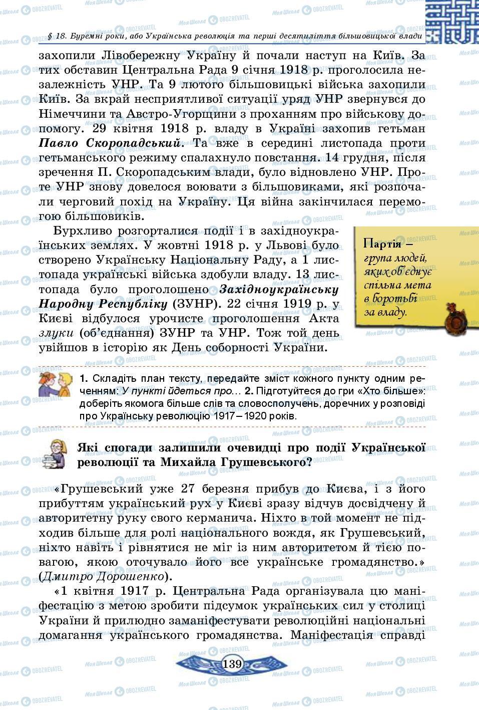 Підручники Історія України 5 клас сторінка 139