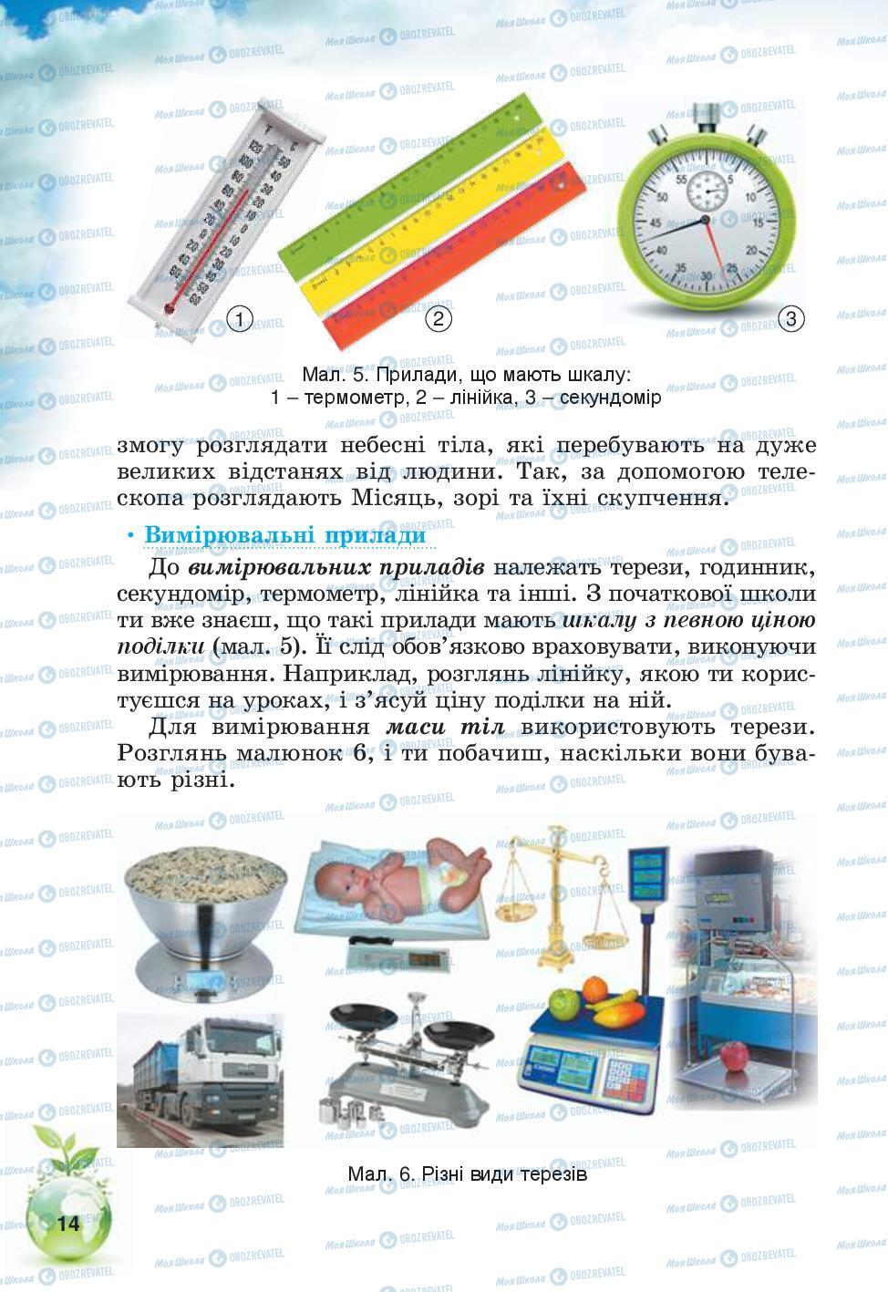 Учебники Природоведение 5 класс страница 14