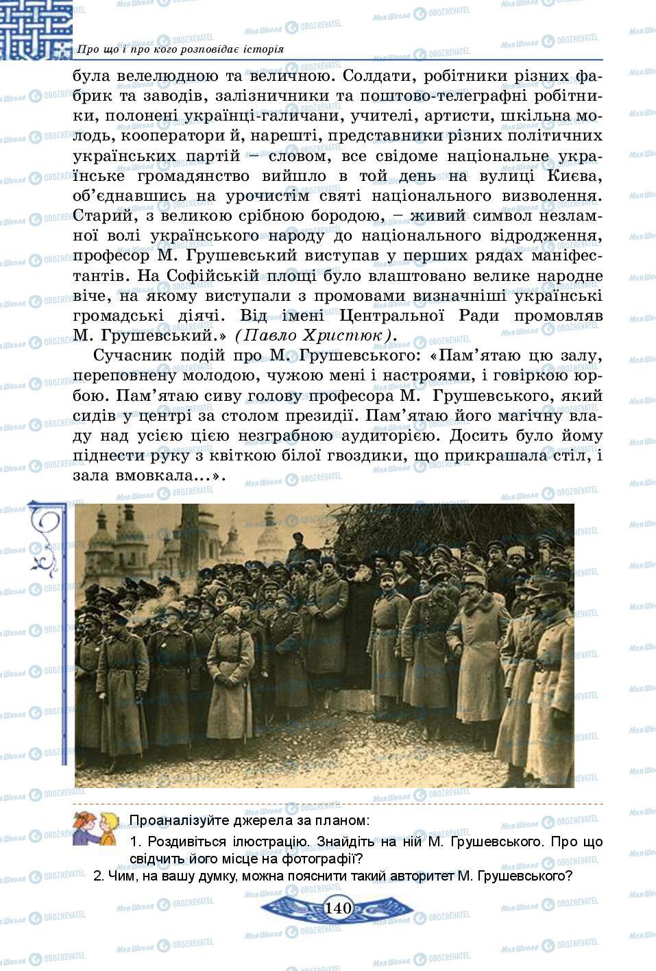 Учебники История Украины 5 класс страница 140