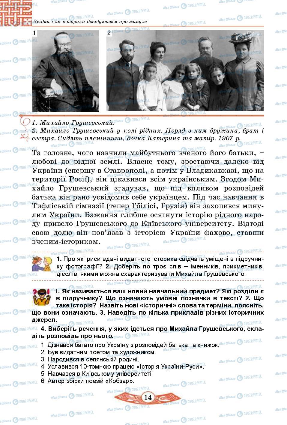 Підручники Історія України 5 клас сторінка 14