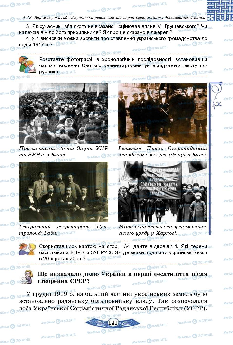 Учебники История Украины 5 класс страница 141