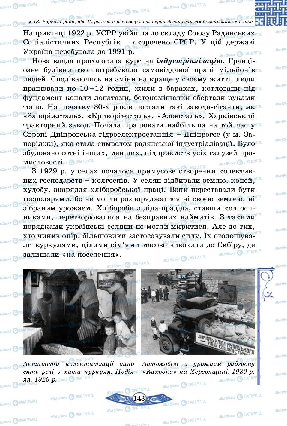 Учебники История Украины 5 класс страница 143