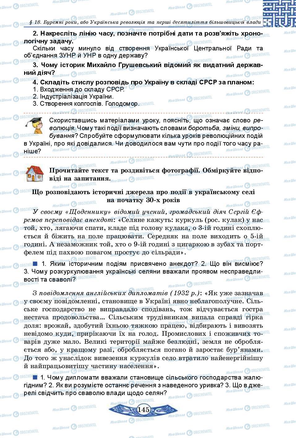 Учебники История Украины 5 класс страница 145