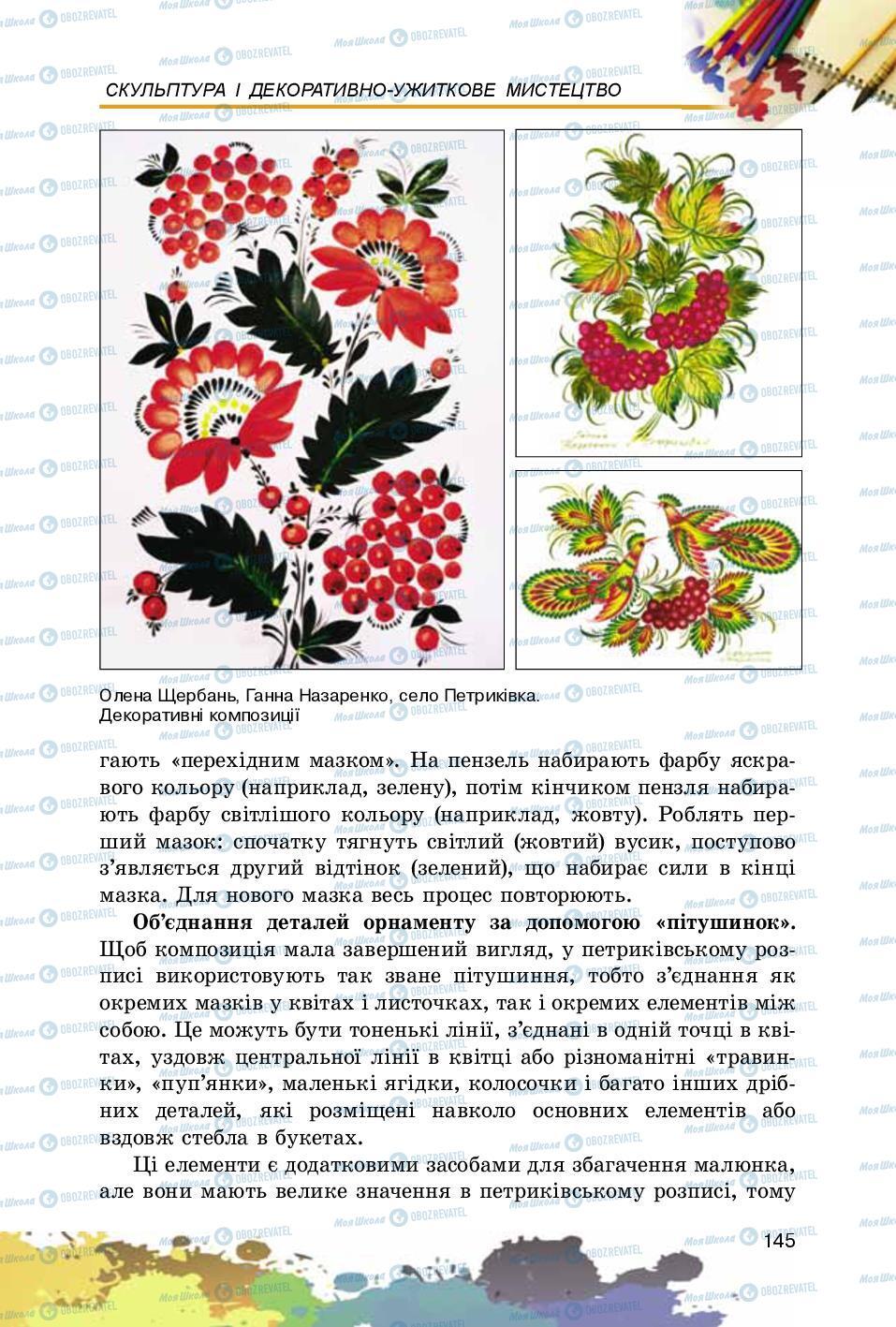 Підручники Образотворче мистецтво 5 клас сторінка 145
