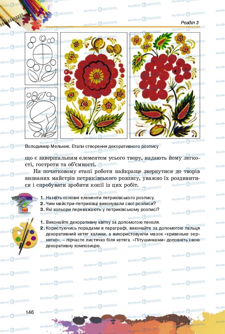 Підручники Образотворче мистецтво 5 клас сторінка 146