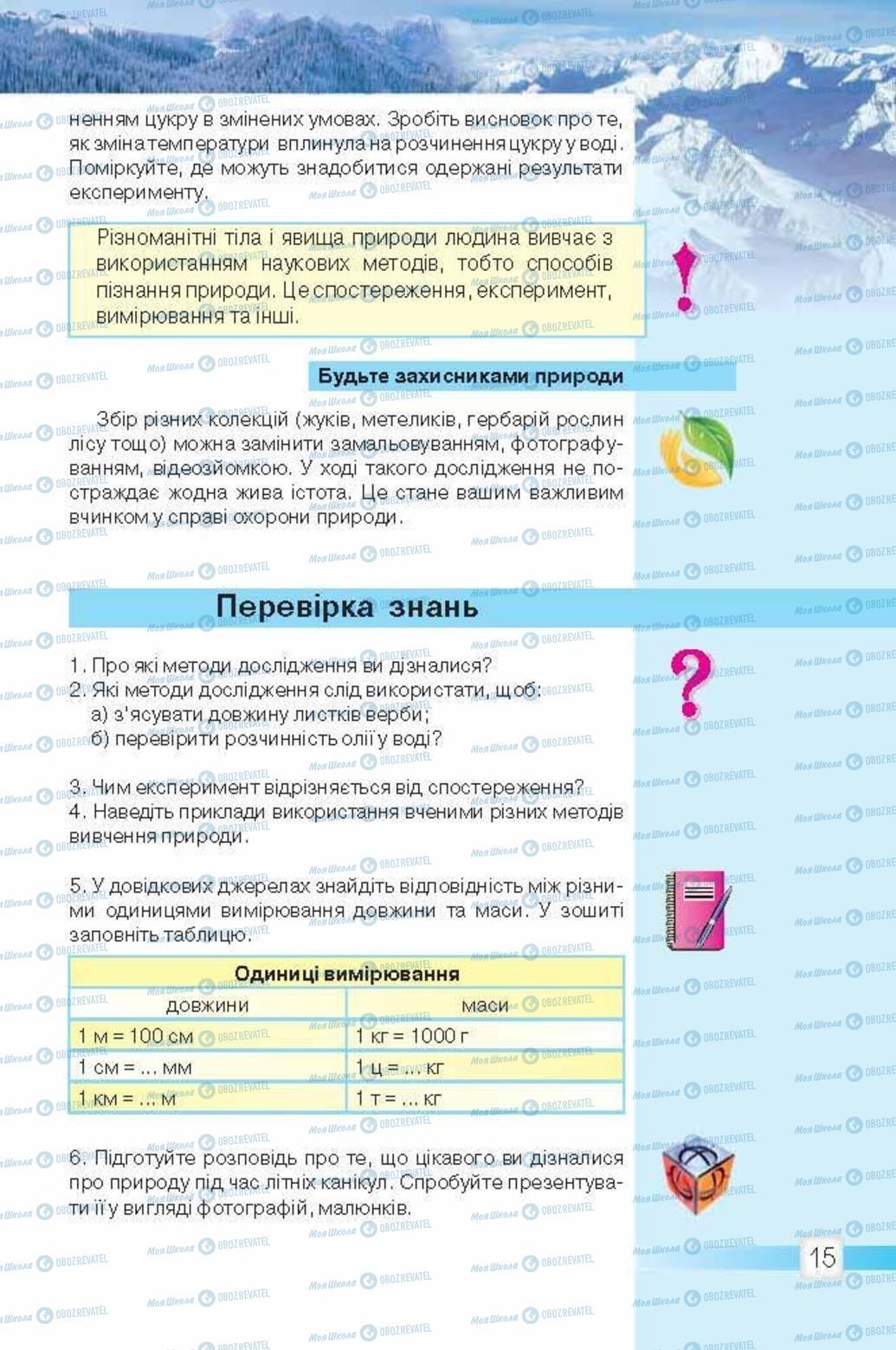 Учебники Природоведение 5 класс страница 15