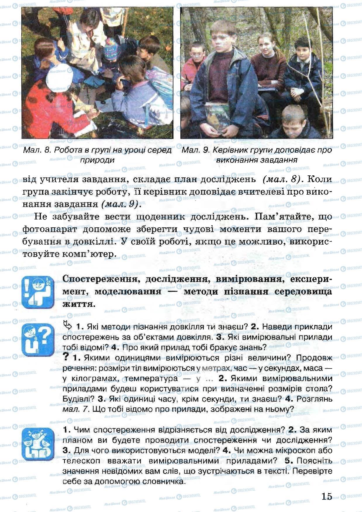 Підручники Природознавство 5 клас сторінка 15