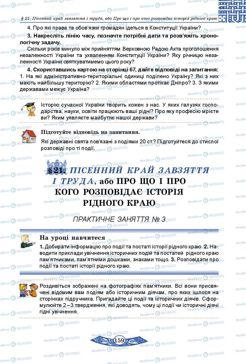 Підручники Історія України 5 клас сторінка  159