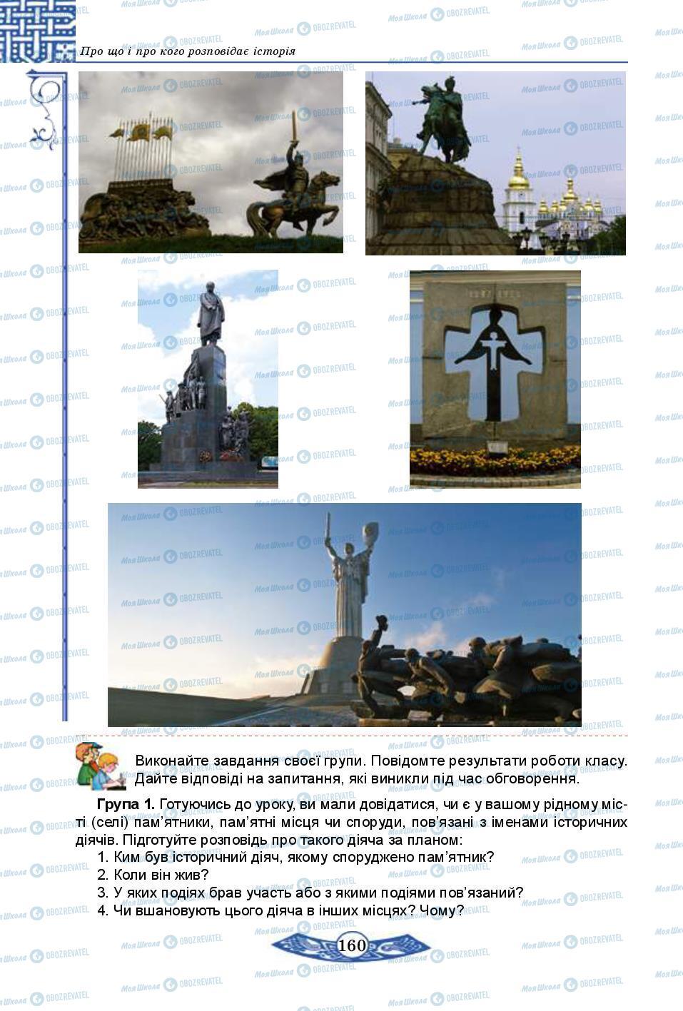 Підручники Історія України 5 клас сторінка 160