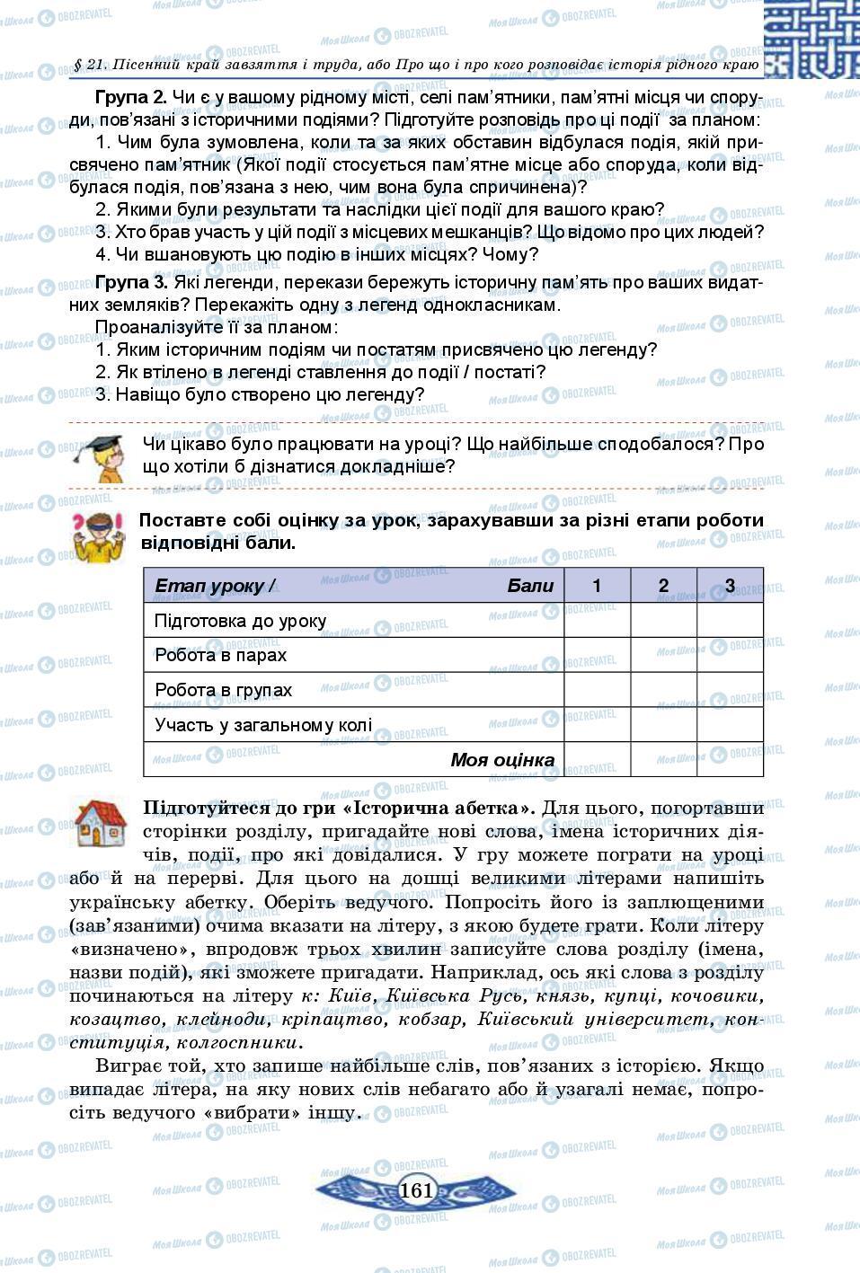 Підручники Історія України 5 клас сторінка 161