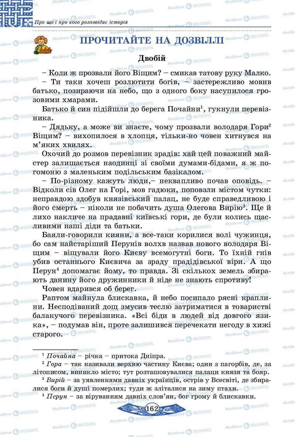 Підручники Історія України 5 клас сторінка 162