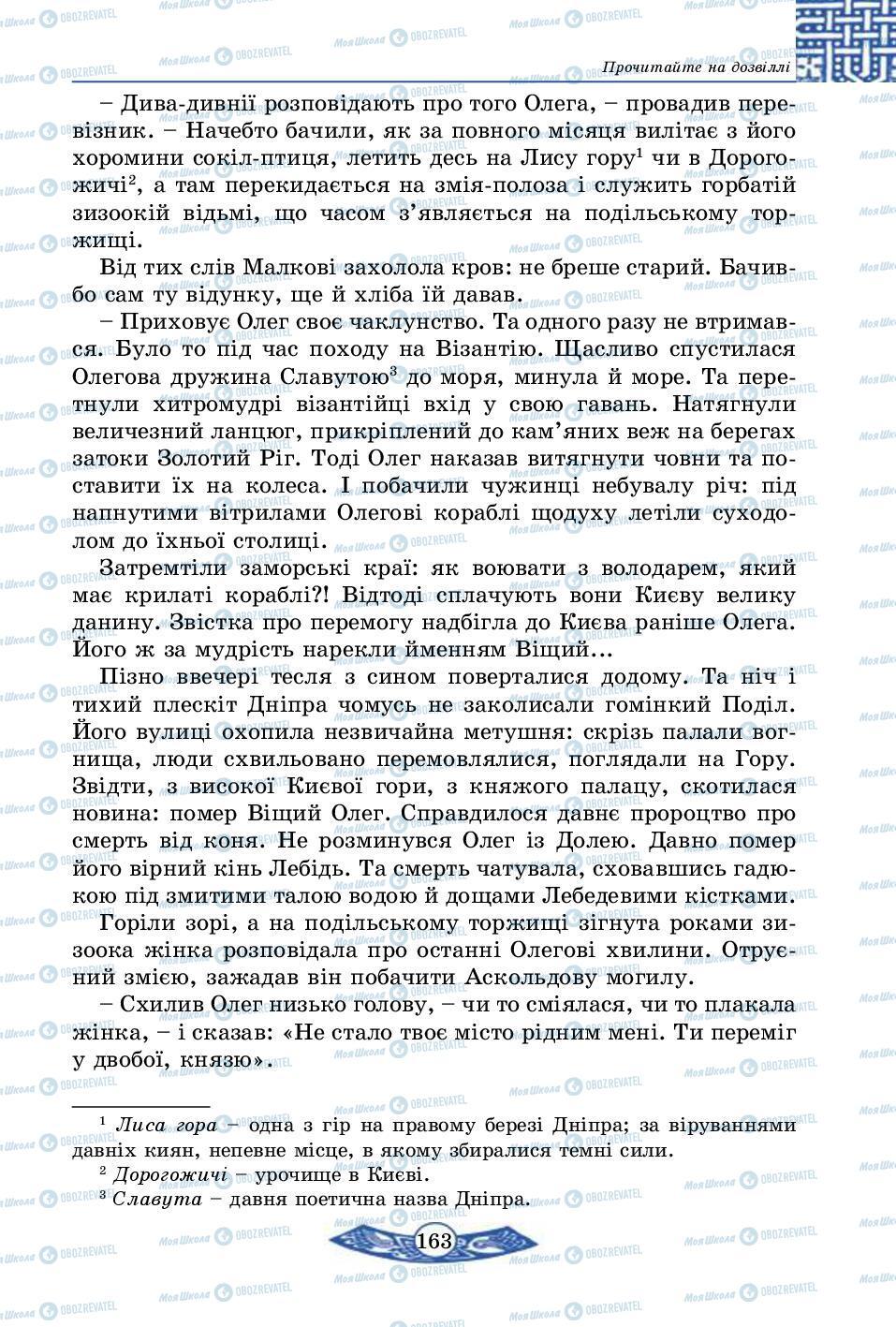 Підручники Історія України 5 клас сторінка 163