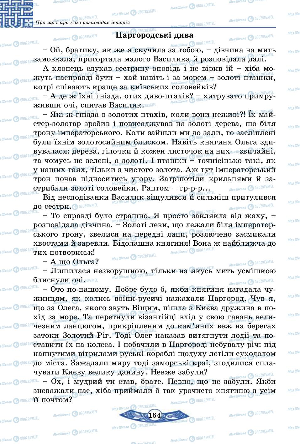 Підручники Історія України 5 клас сторінка 164